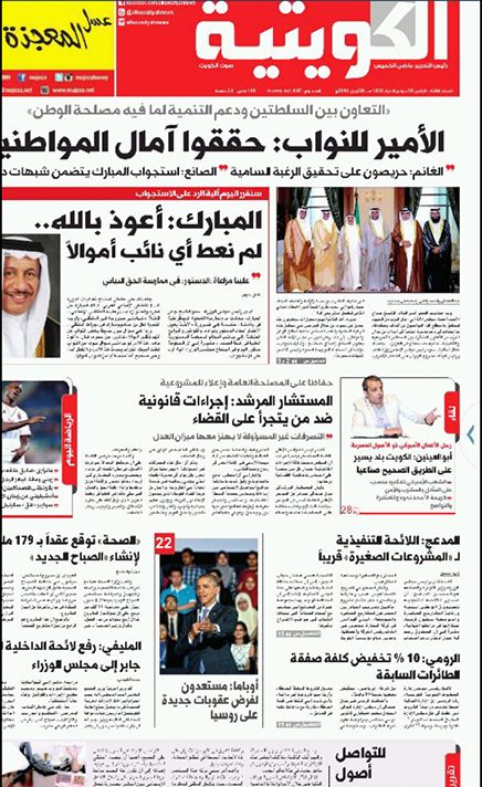 Front-Page-Kuwait-Green
